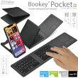 折りたたみキーボードBookeyPocket+ブラック