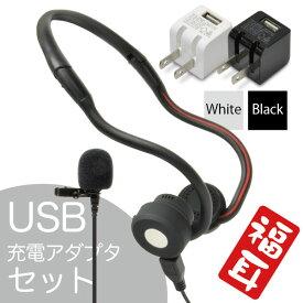 【USB充電アダプタ 付】 高感度 骨伝導 集音器 福耳骨伝 響 - ひびき - + USB AC セット・電池いらずのUSB充電式 ・全指向性コンデンサーマイク搭載・ヘッドホン型 パワフルな振動で 聞こえづらかった音や声を届けてくれます【あす楽対応】
