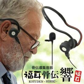高感度マイク集音USB充電 骨伝導集音器 福耳骨伝 響 - ひびき - 全指向性コンデンサーマイク・バッテリー搭載・簡単装着・ヘッドフォン・メガネを掛けていても使える【あす楽対応】