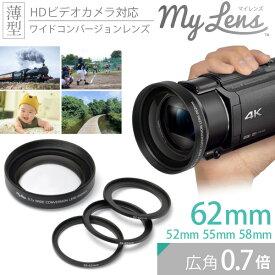 ビデオカメラ用 広角レンズ 「My Lens -マイレンズ- 0.7倍(広角)ワイドコンバージョンレンズ(52mm/55mm/58mm/62mm 対応)」ビデオカメラでより広角に撮影する事が出来るようにするレンズです【あす楽対応】