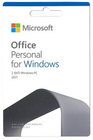 【POSAカード版】Microsoft Office Personal 2021 for Windows