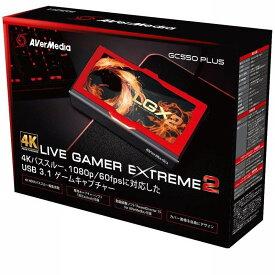 Aver Media Live Gamer Extreme 2 GC550 PLUS