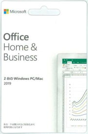 【POSAカード版】Microsoft Office Home & Business 2019 for Windows PC/Mac