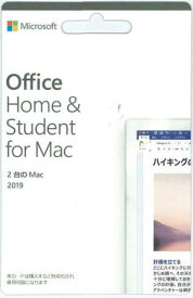 【POSAカード版】Microsoft Office Home & Student 2019 for Mac