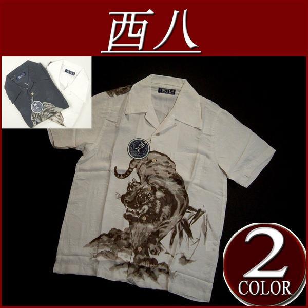 【2色2サイズ】 iu142 新品 西八 シルク製 龍虎柄 半袖 和柄 アロハシャツ メンズ ハワイアンシャツ アロハ 【smtb-kd】