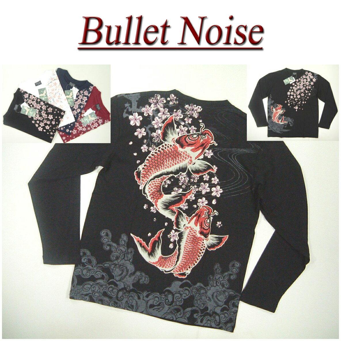 【4色3サイズ】 ix705 新品 BULLET NOISE 跳鯉 荒波桜 ラメプリント 和柄 ロンT メンズ 長袖 和柄Tシャツ ロンティー