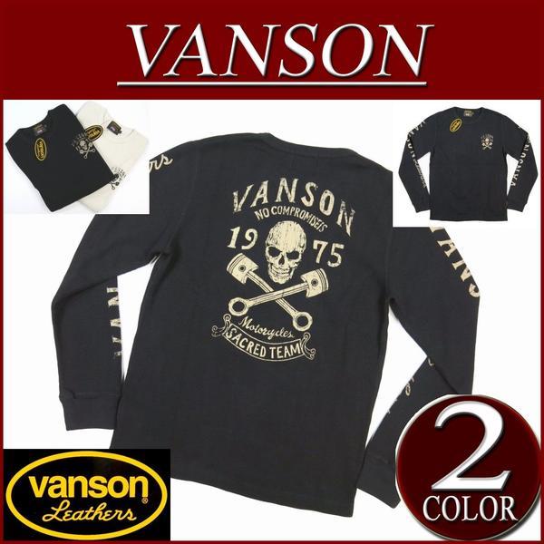 【2色4サイズ】 ny061 新品 VANSON スカルピストン プリント サーマル ロンT NVLT-420 メンズ バンソン SKULL PISTON THERMAL LONG SLEEVES T-SHIRT 長袖 ワッフル ドクロ Tシャツ ヴァンソン