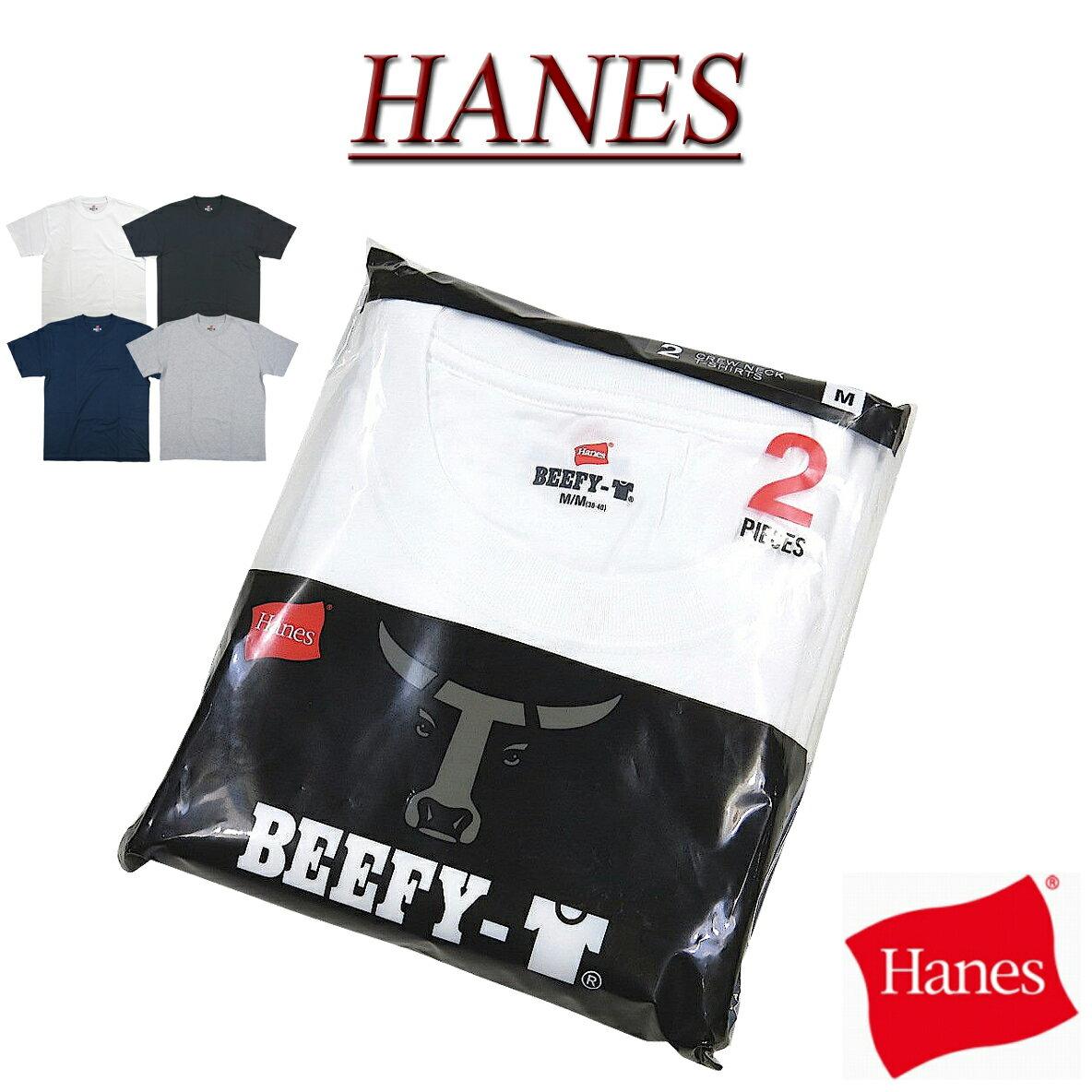 【5/22再入荷! 超定番 4色5サイズ】 ia631 新品 Hanes ビーフィー 半袖 無地 2枚組 クルーネック Tシャツ H5180-2 メンズ BEEFY CREW NECK 2-PACK T-SHIRT ヘインズ アメカジ 2パック パックTシャツ