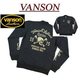【4サイズ】 ny801 新品 VANSON スカル クロスボーン チェーン刺繍 ジップアップ スウェット ジャケット NVSZ-517 メンズ バンソン SKULL CROSSBONE SWEAT JACKET ドクロ 裏毛 ヴァンソン