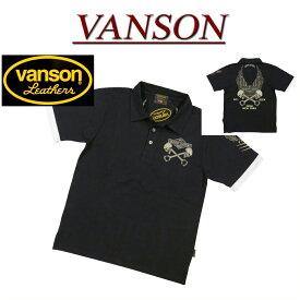 【5サイズ】 ny961 新品 VANSON スカルピストン フライングエンブレム刺繍 フェイクレイヤード 半袖 ポロシャツ NVPS-601 メンズ バンソン SKULL PISTON FLYING EMBLEM ドクロ ヴァンソン