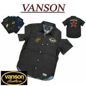 【2色5サイズ】 ny991 新品 VANSON ワンスター刺繍 シャンブレー × オンブレチェック 半袖 ウエスタンシャツ NVSS-605 メンズ バンソン ONESTAR EMBROIDERY CHAMBRAY SHIRT ワークシャツ シャンブレーシャツ