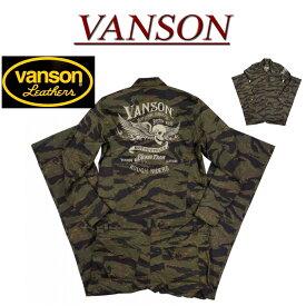 【5サイズ】 nz251 新品 VANSON フライングスカル刺繍 タイガーカモフラージュ コットンツイル ツナギ NVAO-602 メンズ バンソン ドクロ オールインワン タイガーストライプ 迷彩柄 つなぎ セットアップ