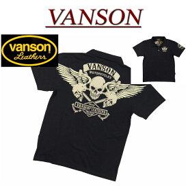 【5サイズ】 nz671 新品 VANSON フライングスカル クロスピストン刺繍 半袖 ポロシャツ NVPS-702 メンズ バンソン FLYING SKULL CROSS PISTON SHORT SLEEVES POLO-SHIRT ドクロ ヴァンソン