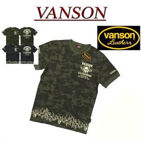 【2色5サイズ】 nz711 新品 VANSON スカル ファイヤープリント カモフラージュ 半袖 サーマル Tシャツ NVST-710 メンズ バンソン SKULL FIRE THERMAL T-SHIRT 迷彩柄 ドクロ ワッフル ティーシャツ ヴァンソン