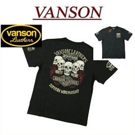 【5サイズ】 nz991 新品 VANSON スカル ファイヤー刺繍 PUレザー 半袖 Tシャツ NVST-717 メンズ バンソン SKULL FIRE SHORT SLEEVES T-SHIRT ドクロ ティーシャツ ヴァンソン