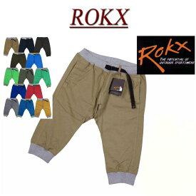 【13色5サイズ】 rx291 新品 ROKX COTTONWOOD CROPS ロックス 七分丈 アスレチックパンツ クライミングパンツ RXMF015 メンズ & レディース コットンウッド クロップス クロップド ショートパンツ ショーツ