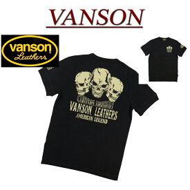 【5サイズ】 na341 新品 VANSON トリプルスカル ロゴプリント 半袖 サーマル Tシャツ NVST-808 メンズ バンソン TRIPLE SKULL THERMAL T-SHIRT ドクロ ワッフル ティーシャツ ヴァンソン