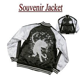 【7サイズ】 wu4711 新品 虎 月夜桜 総刺繍 サテン地 中綿入り 和柄 スカジャン メンズ Souvenir Jacket スーベニアジャケット (ビッグサイズあります!) 【smtb-kd】