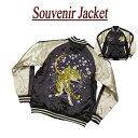 【7サイズ】 wu471 新品 虎 月夜桜 総刺繍 サテン地 中綿入り 和柄 スカジャン メンズ Souvenir Jacket スーベニアジ…