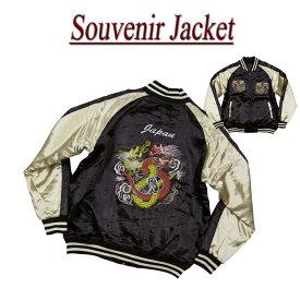 【7サイズ】 wu476 新品 双龍 総刺繍 サテン地 中綿入り 和柄 スカジャン メンズ Souvenir Jacket スーベニアジャケット (ビッグサイズあります!) 【smtb-kd】
