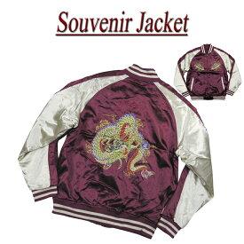 【7サイズ】 wu491 新品 大龍 総刺繍 サテン地 中綿入り 和柄 スカジャン メンズ Souvenir Jacket スーベニアジャケット (ビッグサイズあります!) 【smtb-kd】