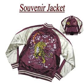 【7サイズ】 wu493 新品 大虎 月夜桜 総刺繍 サテン地 中綿入り 和柄 スカジャン メンズ Souvenir Jacket スーベニアジャケット (ビッグサイズあります!) 【smtb-kd】