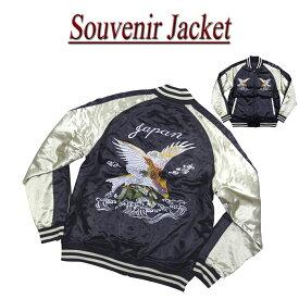 【7サイズ】 wu494 新品 鷹荒波 総刺繍 サテン地 中綿入り 和柄 スカジャン メンズ Souvenir Jacket イーグル スーベニアジャケット (ビッグサイズあります!) 【smtb-kd】