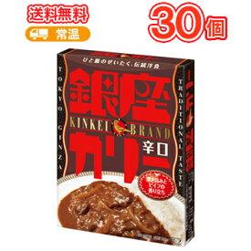 送料無料明治 銀座カリー レトルト食品辛口【180g×30袋】1ケース/保存食