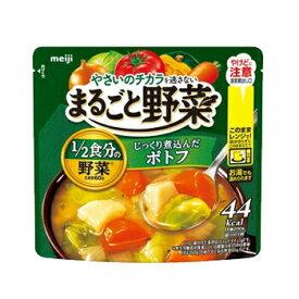 【保存食】におすすめ電子レンジ対応明治まるごと野菜じっくり煮込んだポトフ スープ【200g×48袋】1ケース