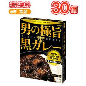 送料無料明治 男の極旨 黒カレー レトルト食品【180g×30袋】1ケース/保存食