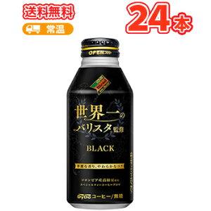 ダイドーブレンドBLACKバリスタ監修ボトル缶【400g×24本】
