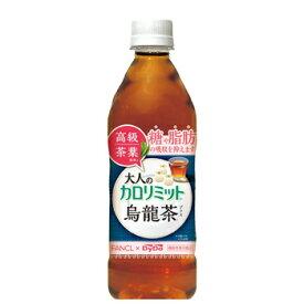 ダイドー 大人のカロリミット烏龍茶プラス 500mlペット 24本入〔DyDo×FANCL 機能性表示食品 健康茶 中性脂肪 血糖値〕