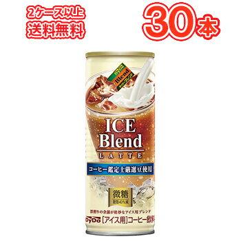 ダイドーブレンド アイスブレンドラテ 250g缶 30本入〔缶コーヒー 珈琲 微糖 深煎り アイス用 缶コーヒー〕