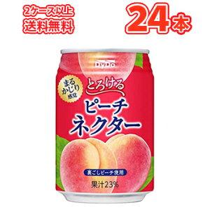 ダイドー とろけるピーチネクター 缶【280g×24本】ピーチネクター 桃 もも 果肉 ピューレ