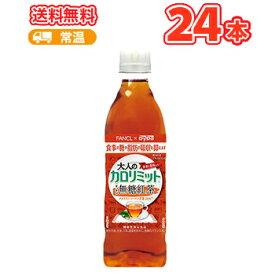 ダイドー 大人のカロリミットすっきり無糖紅茶 500mlペット 16+8本入〔DyDo×FANCL 機能性表示食品 健康茶 中性脂肪 血糖値〕