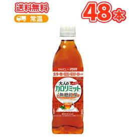 ダイドー 大人のカロリミットすっきり無糖紅茶 500mlペット 32+16本入 まとめ買い〔DyDo×FANCL 機能性表示食品 健康茶 中性脂肪 血糖値〕