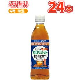 ダイドー 大人のカロリミット烏龍茶プラス 500mlペット 16+8本入〔DyDo×FANCL 機能性表示食品 健康茶 中性脂肪 血糖値〕