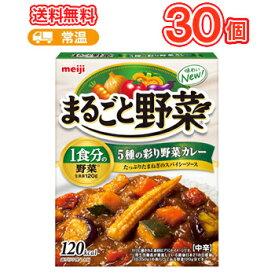 明治 まるごと野菜 5種の彩り野菜カレーレトルト食品中辛【190g×30袋】1ケース/保存食