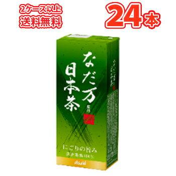 エルビー アサヒ なだ万監修 日本茶 250ml紙パック 24本入〔お茶 なだ万監修 緑茶〕 2ケース以上送料無料