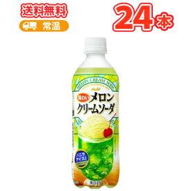 アサヒ カルピス 味わいメロンクリームソーダ 500mペットボトル 24本入〔炭酸飲料 クリームソーダ 乳性飲料〕
