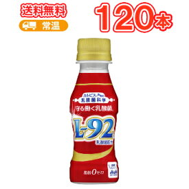 カルピス 守る働く乳酸菌 L-92 100mlペット100ml×30本/4ケース〔体調維持 乳性飲料 飲みきれるサイズ 小容量〕 送料無料