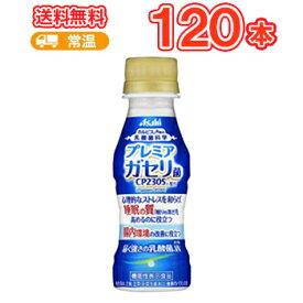 アサヒ カルピス 届く強さの乳酸菌 W(ダブル) 100mlペットボトル 30本入×4ケース(〔プレミアガセリ菌CP2305 腸内環境改善 機能性表示食品 乳性飲料 小容量〕送料無料