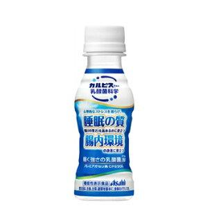 アサヒ カルピス 届く強さの乳酸菌 W100mlペットボトル 30本入×4ース(〔プレミアガセリ菌CP2305 腸内環境改善 機能性表示食品 乳性飲料 小容量〕送料無料