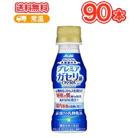アサヒ カルピス 届く強さの乳酸菌 W(ダブル) 100mlペットボトル 30本入×3ケース(〔プレミアガセリ菌CP2305 腸内環境改善 機能性表示食品 乳性飲料 小容量〕送料無料
