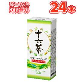 アサヒ 十六茶 250ml紙パック 24本入〔お茶 ブレンド茶 カフェインゼロ 糖類ゼロ カロリーゼロ〕 2ケース以上送料無料