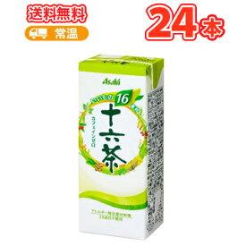 アサヒ 十六茶 250ml紙パック 24本入〔お茶 ブレンド茶 カフェインゼロ 糖類ゼロ カロリーゼロ〕 送料無料