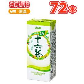 アサヒ 十六茶 250ml紙パック 24本入×3ケース〔お茶 ブレンド茶 カフェインゼロ 糖類ゼロ カロリーゼロ〕 送料無料