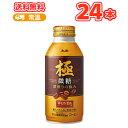 ワンダ 極 微糖 ボトル缶370g×24本【アサヒ ワンダ 微糖 コーヒー ソフトドリンク】