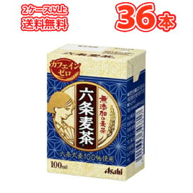 アサヒ 六条麦茶 100ml紙パック 18本入×2 まとめ買い〔お茶 むぎ茶 麦茶 無添加 ノンカフェイン 紙パック〕 2ケース以上送料無料