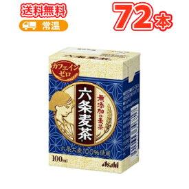 アサヒ 六条麦茶 100ml紙パック 18本入×4 まとめ買い72本 送料無料〔お茶 むぎ茶 麦茶 無添加 ノンカフェイン 紙パック〕